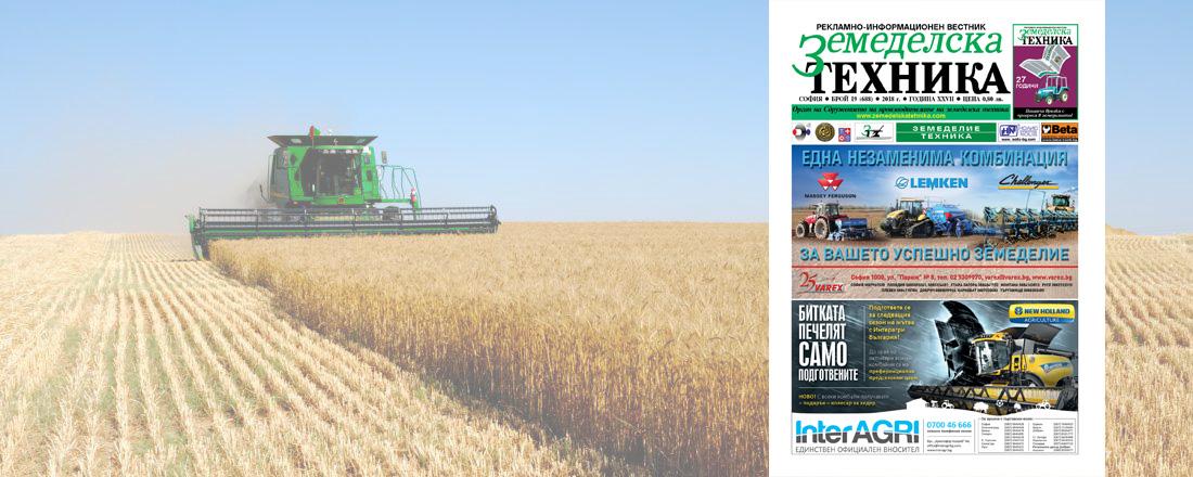 Вестник Земеделска техника бр.19