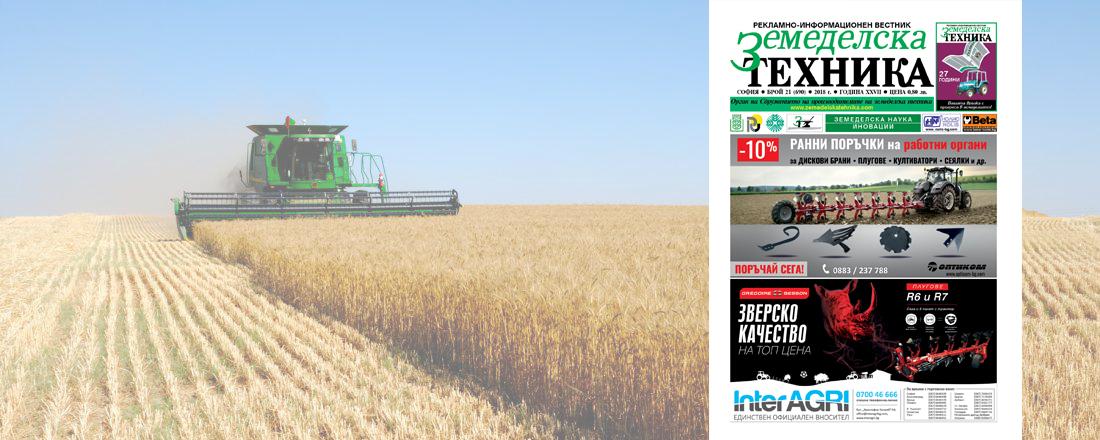 Вестник Земеделска техника бр. 21