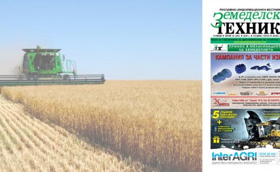 Вестник Земеделска техника бр. 24