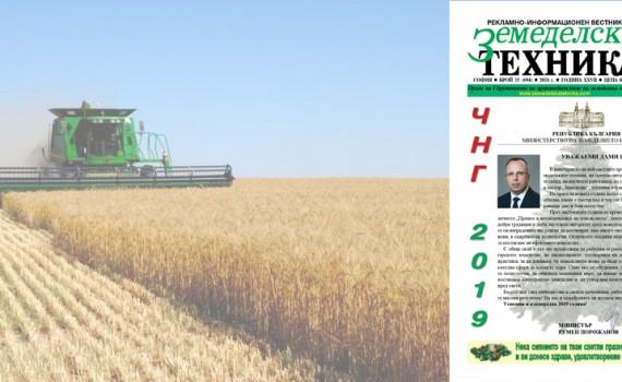 Вестник Земеделска техника бр. 25
