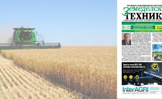 Вестник Земеделска техника бр. 1