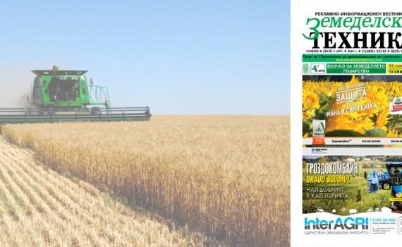 Вестник Земеделска техника бр. 3