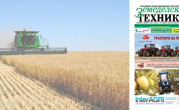 Вестник Земеделска техника бр. 4