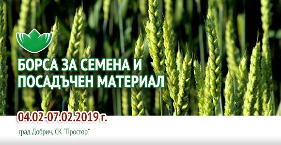 izlojenie_Borsa_za_semena_i_posadachen_material_dobrichki_panair_dobrich_2019_index