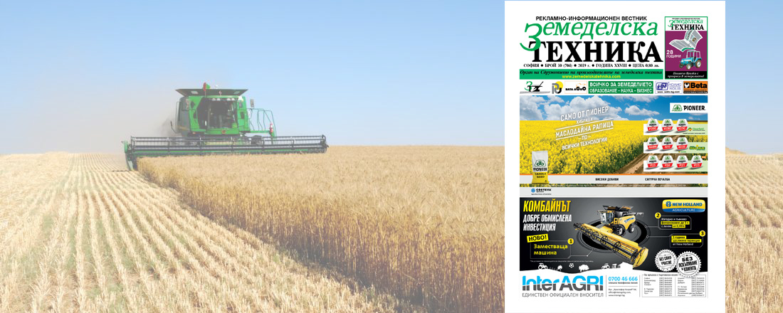 Вестник Земеделска техника бр. 10