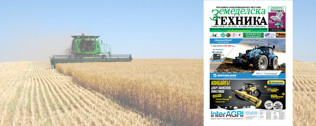 Вестник Земеделска техника бр.12