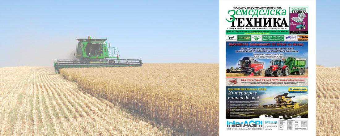 Вестник Земеделска техника бр. 14 2019