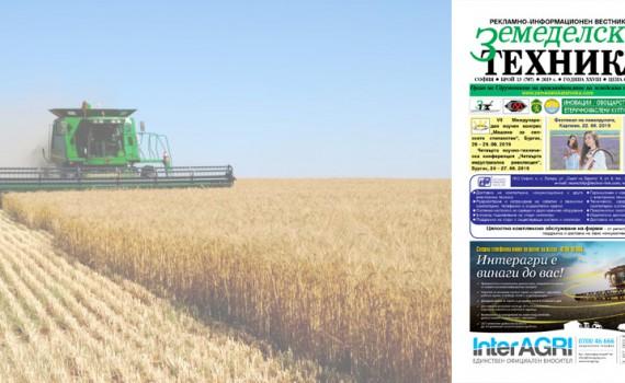 Вестник Земеделска техника бр.13 2019