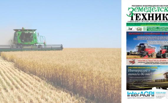 Вестник Земеделска техника бр. 15 2019