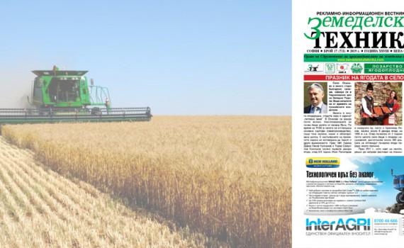 Вестник Земеделска техника бр.17 2019