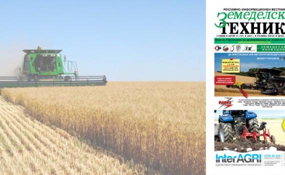 Вестник Земелска техника бр. 19 2019