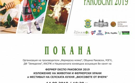 E-Pokana-Fermer-Expo-Rakovski-1