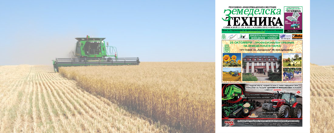 Вестник Земеделска техника бр. 21 2019