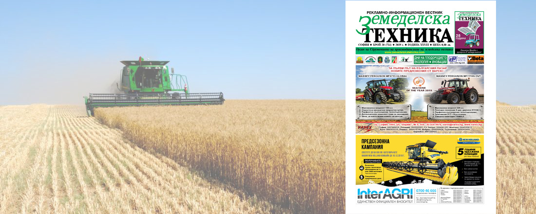 Вестник Земеделска техника бр.20 2019