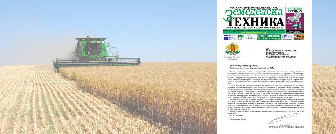 Вестник Земеделска техника бр.22 2019