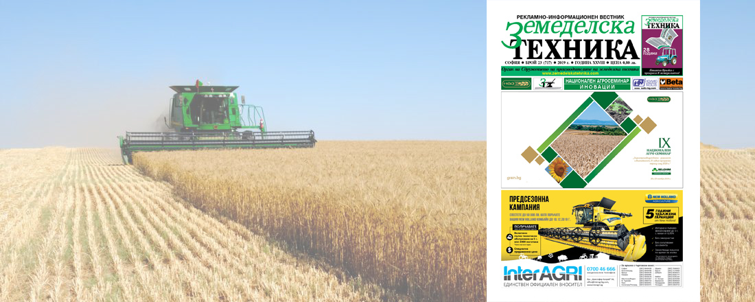 Вестник Земеделска техника бр. 23 2019