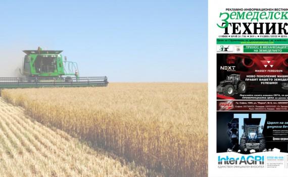Вестник Земеделска техника бр.24 2019