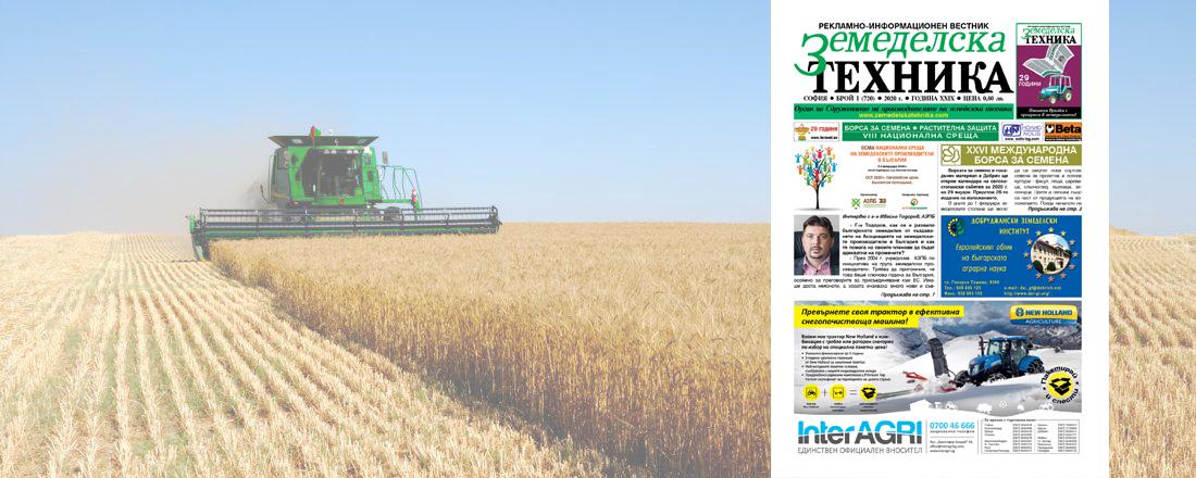 Вестник Земеделска техника бр.1 2020