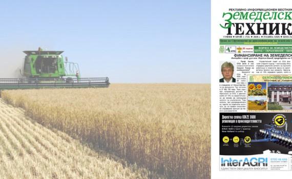 Вестник Земеделска техника бр.2 2020