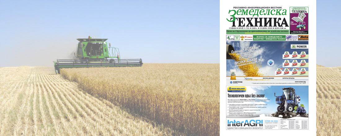 Вестник Земеделска техника бр.3 2020