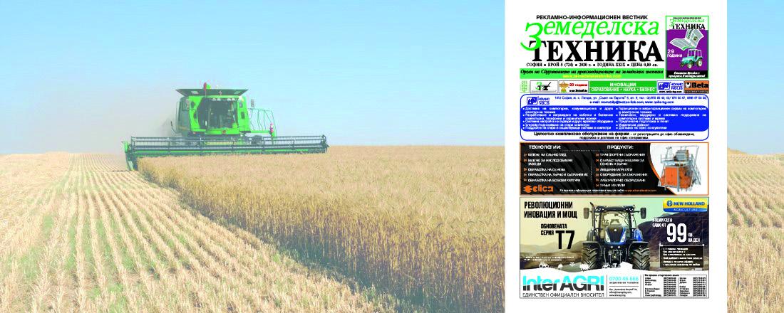 Вестник Земеделска техника бр. 5 2020