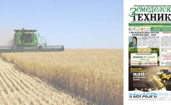 Вестник Земеделска техника бр.4 2020
