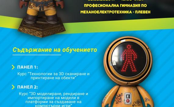 3D_Плевен_1