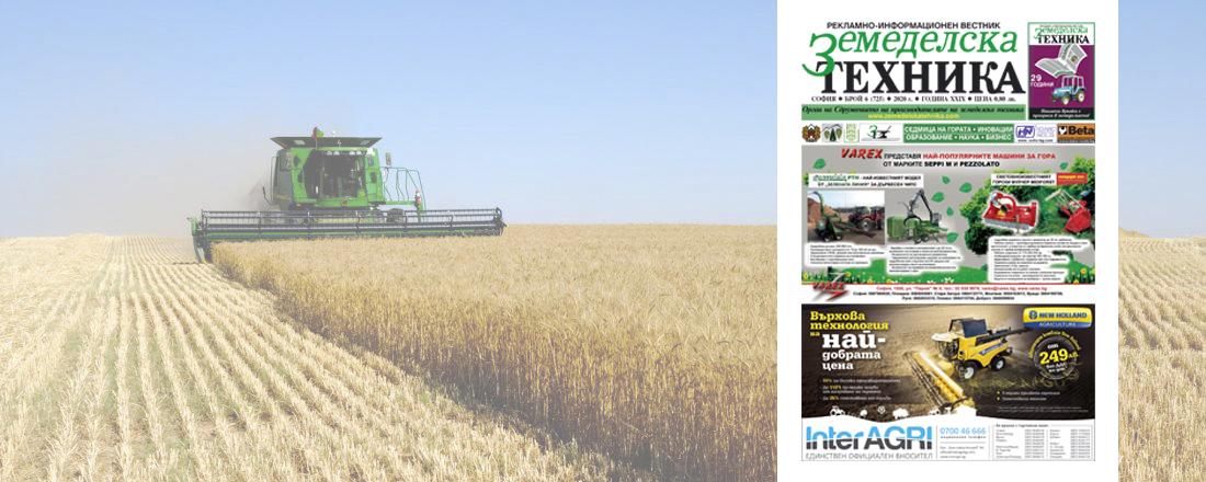 Вестник Земеделска техника бр. 6 2020