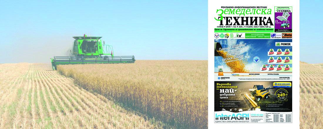 Вестник Земеделска техника бр.7 2020