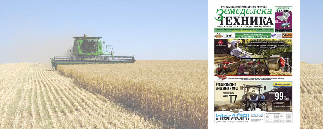 Вестник Земеделска техника бр 8 2020