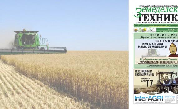 Вестник Земеделска техника бр.9 2020