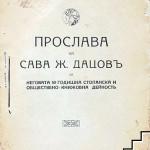 Dacov_Proslava