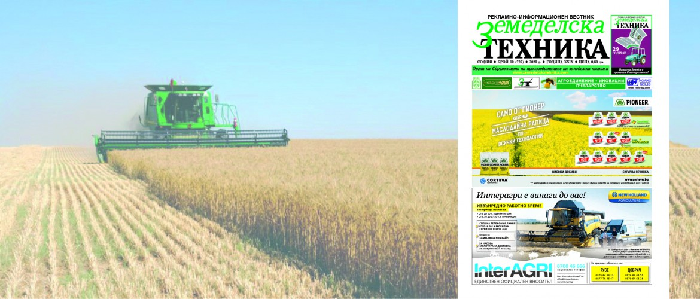 Вестник Земеделска техника бр. 10 2020