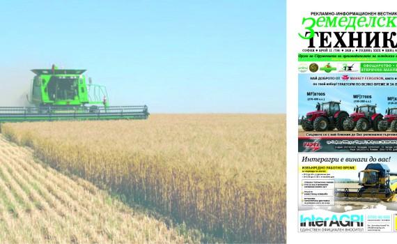 Вестник Земеделска техника бр. 11 2020