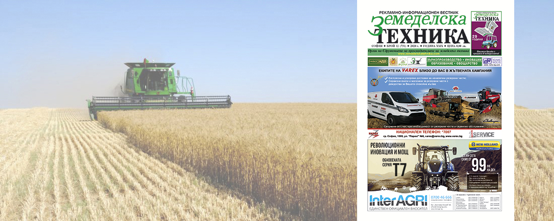 Вестник Земеделска техника бр.12 2020