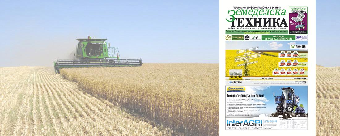 Вестник Земеделска техника бр.13 2020