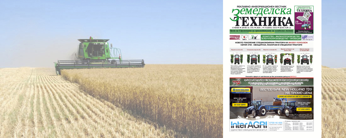 Вестник Земеделска техника бр.14 2020