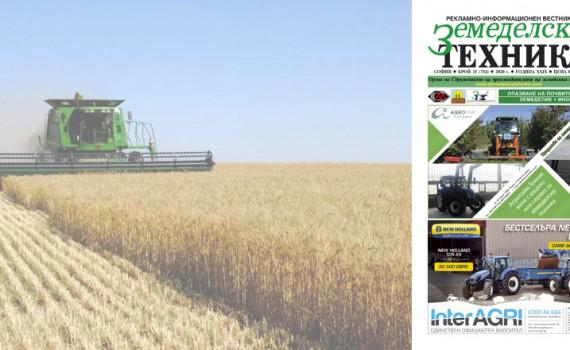 Вестник Земеделска техника бр.15- 2020