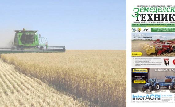 Вестник Земеделска техника бр.16- 2020