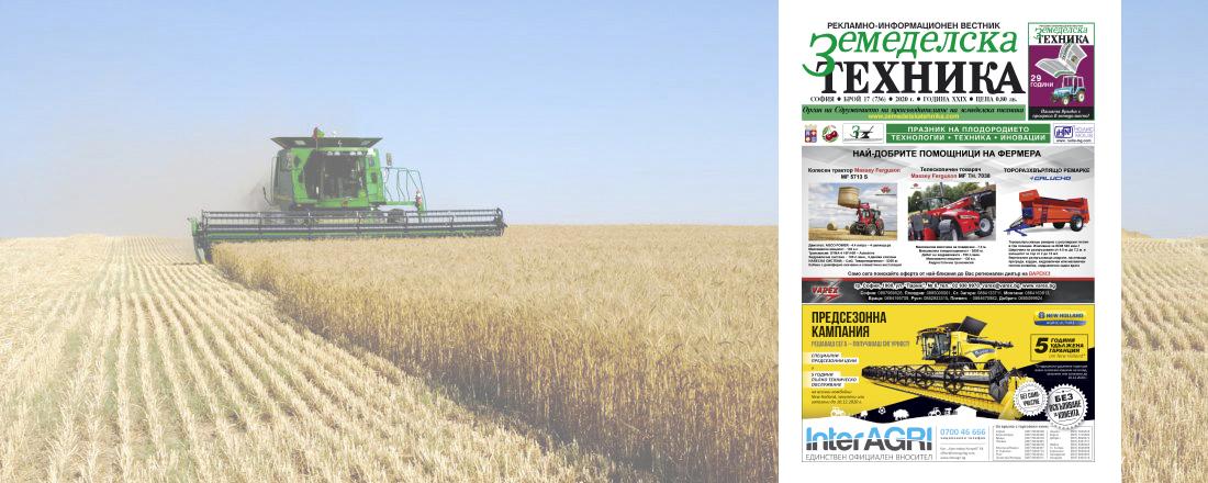 Вестник Земеделска техника бр.17 2020