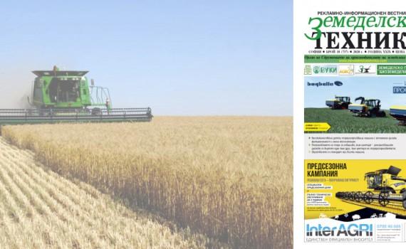 Вестник Земеделска техника бр. 18 2020