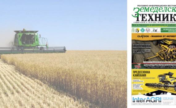 Вестник Земеделска техника бр. 19 2020