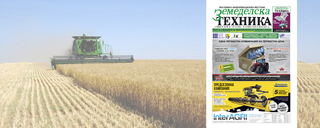 Вестник Земеделска техника бр.20 2020