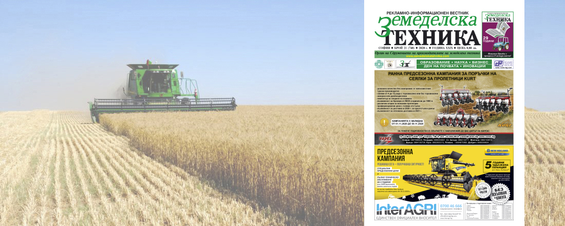Вестник Земеделска техника бр.21 2020