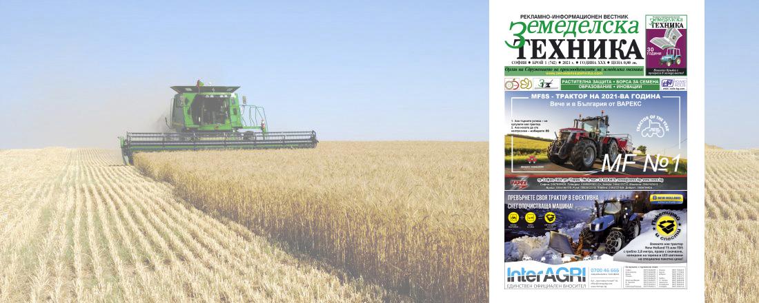 Вестник Земеделска техника бр. 1 2021