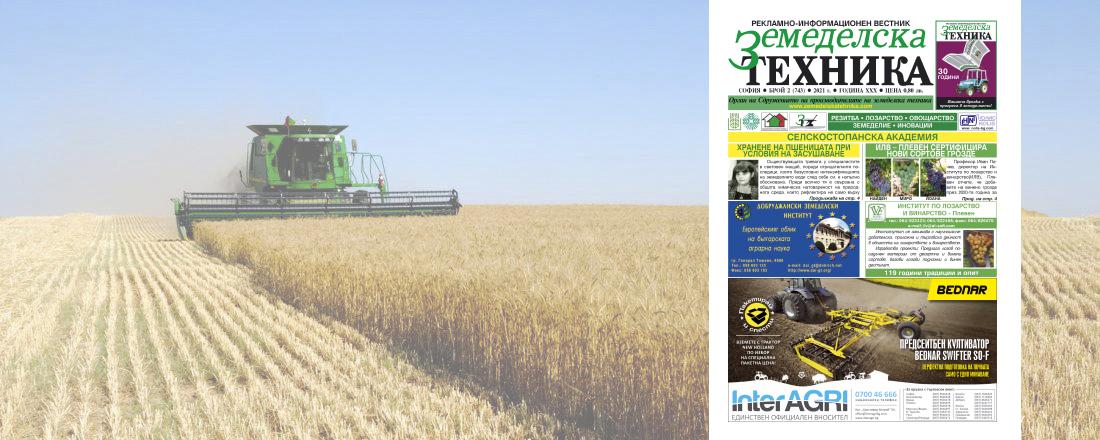 Вестник Земеделска техника бр.2 2021