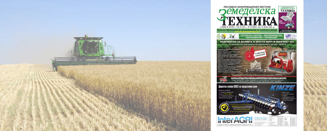 Вестник Земеделска техника бр.3 2021