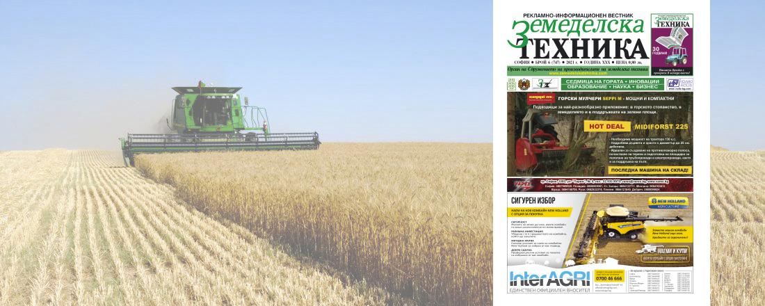 Вестник Земеделска техника бр 6 2021