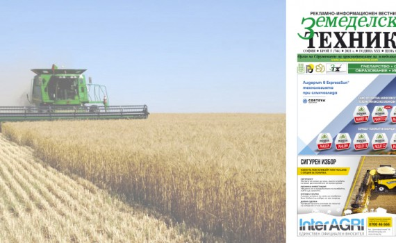 Вестник Земеделска техника бр. 5 2021