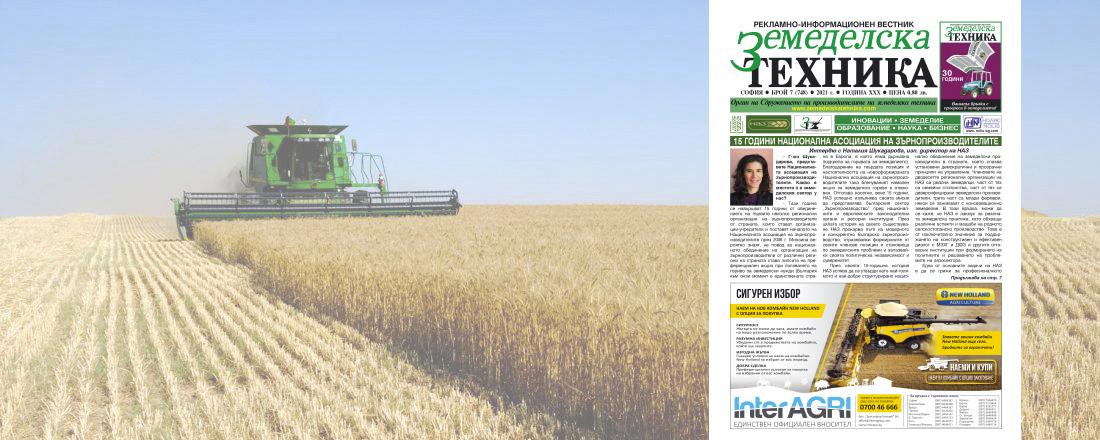 Вестник Земеделска техника бр. 7 2021